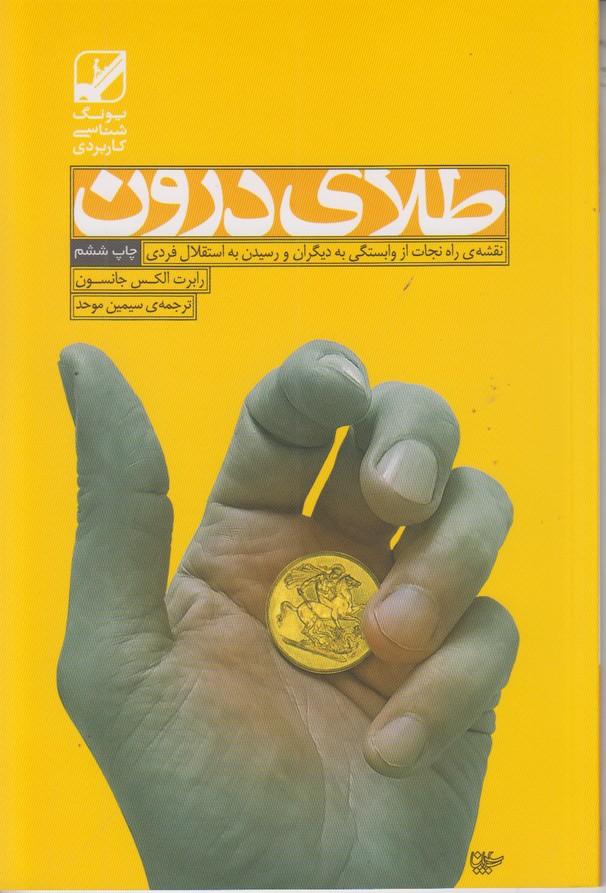 ديوان حافظ دوران منصور