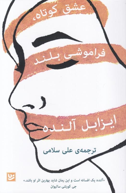 گزينه اشعار سيمين بهبهاني (ويرايش جديد با افزوده ها)