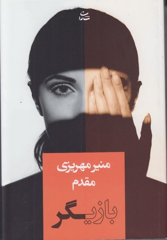زنان جسور/چاپ سوم