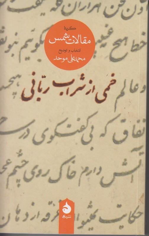 عهد عتيق (جلد اول) كتاب هاي شريعت يا تورات