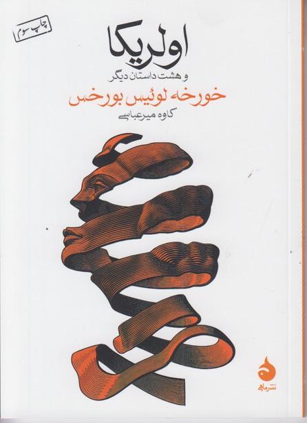 چالش ميان فارسي و عربي (سده هاي سخت)