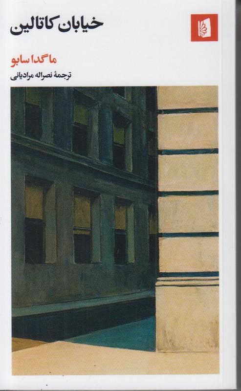 تاريخ فلسفه كاپلستون جلد هفتم از فيشته تا نيچه