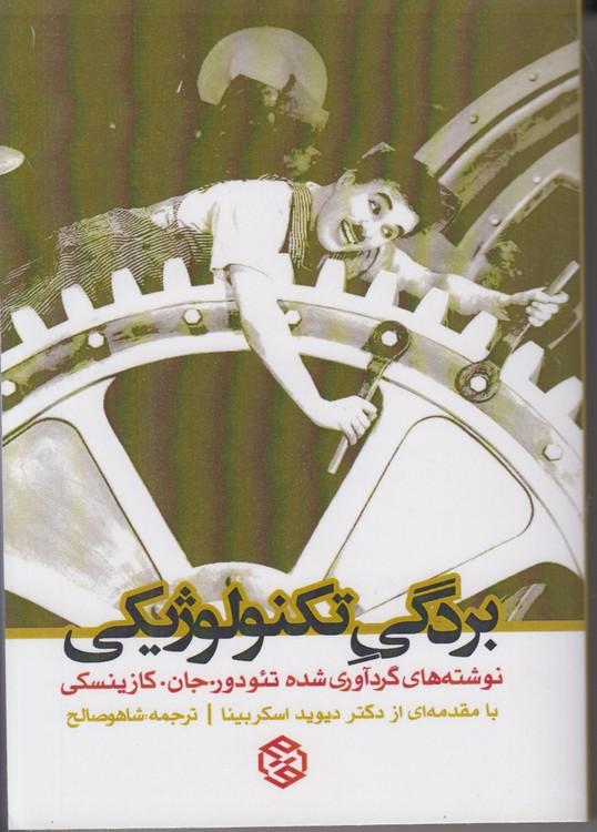 كارنامه سياسي فرهنگي محمد علي فروغي