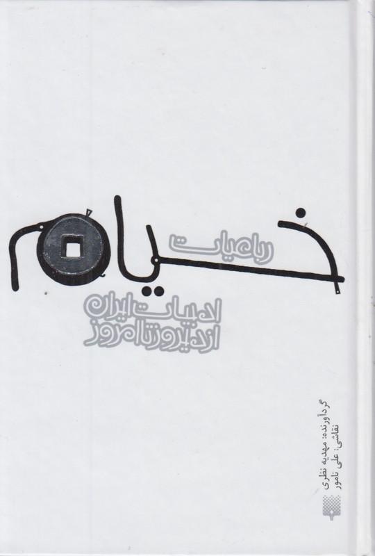 خيانت در فيلم هاي سينماي ايران
