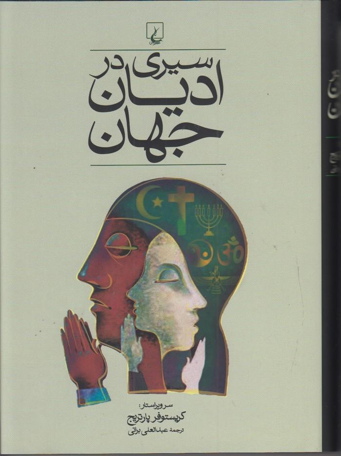 از طهران تا تهران يساولي خشتي (جلوه هاي زندگي،هنر و معماري)