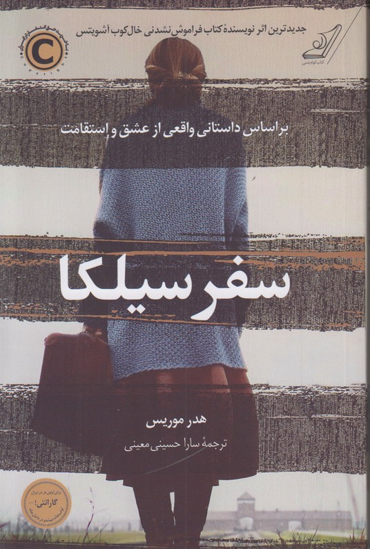 دولت و جامعه در ايران (انقراض قاجار و استقرار پهلوي)