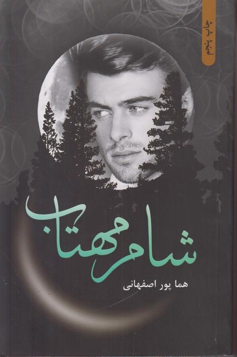 نظام نا اجتماعي (مناسبات قدرت و سياست گذاري اجتماعي در ايران پسا انقلاب)