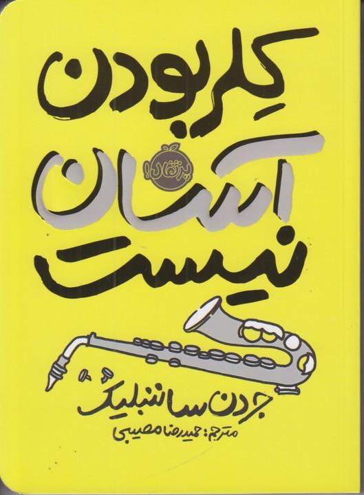 اسلام گرايي (سومين جنبش مقاومت راديكال)