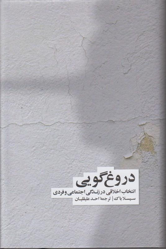 تاريخ فلسفه ي راتلج (جلد ششم)