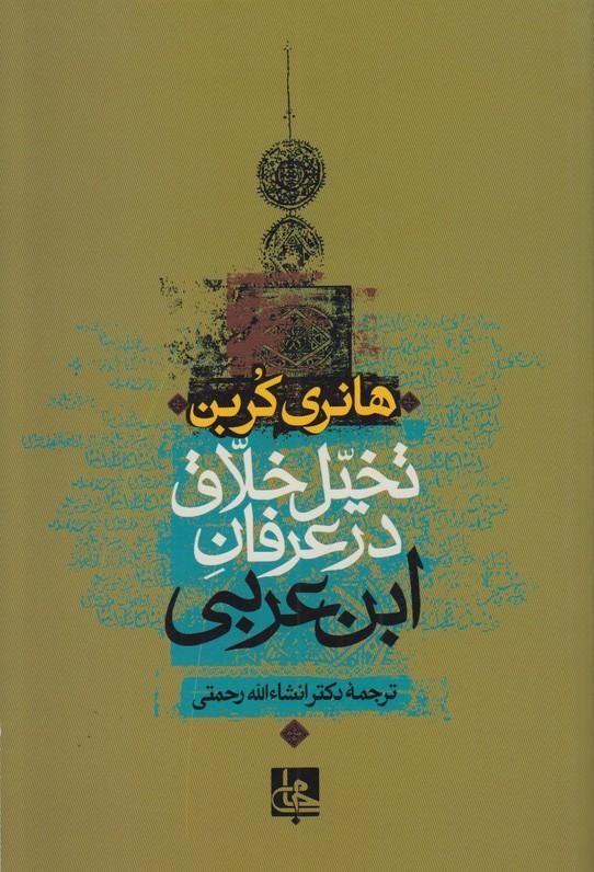كتاب هاي چي چيل (نه نه چي چيل بله بله)