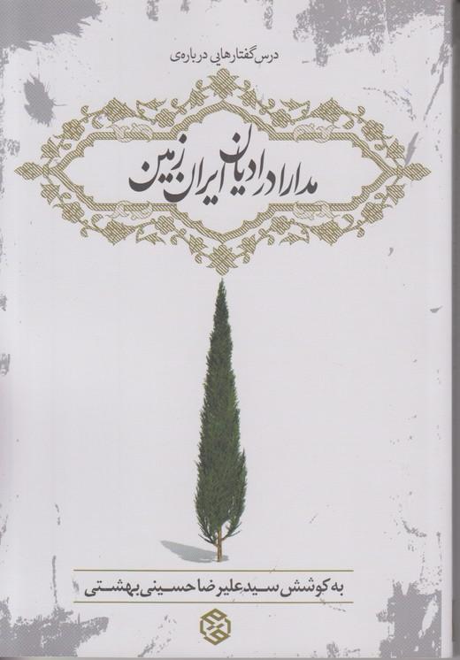 تاريخي از موسيقي معاصر هنري ايران