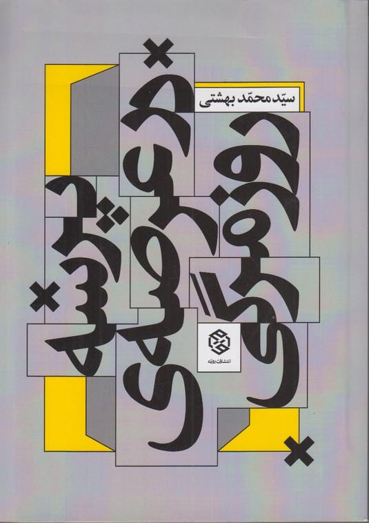 كتاب رنگ آميزي (ماجراهاي تن تن)