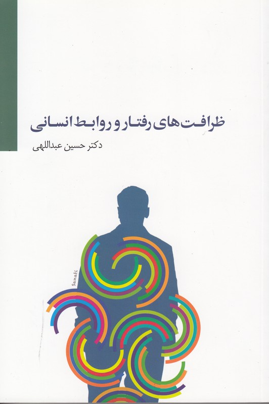 تايخ فلسفه ي راتلج (جلد چهارم)