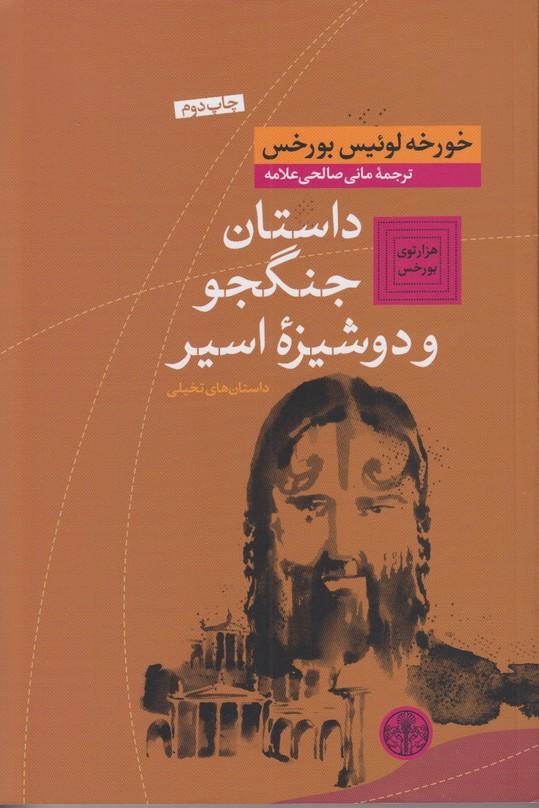 طهران قديم (5 جلدي)