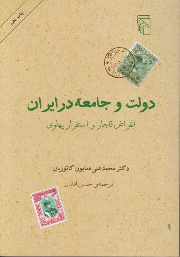 دولت و جامعه در ايران