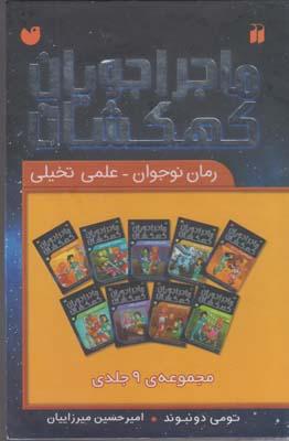 ماجراجويان كهكشان(مجموعه9جلدي،باقاب)ذكر ^