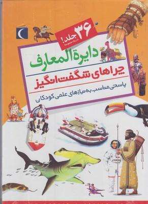 دايرة المعارف(چراهايشگفتانگيز)36جلد(محرابقلم) ^