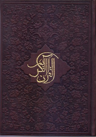 قرآن الكريم(چرم قابدار)(كتاب مظفر)
