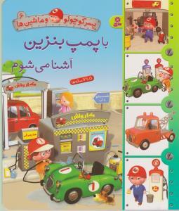 پسر كوچولو و ماشين ها 6 (با پمپ بنزين آشنا مي شوم)،(گلاسه،زركوب،رحلي،قدياني)