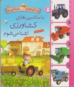 پسر كوچولو و ماشين ها 9 (با ماشين هاي كشاورزي آشنا مي شوم)،(گلاسه،زركوب،رحلي،قدياني)