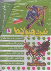 نبرد هيولاها (مجموعه نهم)،(6جلدي،باقاب،شميز،رقعي،قدياني)