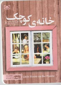 رمان هاي كلاسيك15(خانه ي كوچك)،(شميز،جيبي،قدياني)
