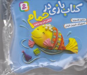 كتاب حمام