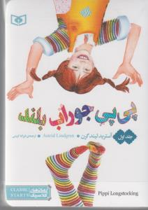 رمان هاي كلاسيك(پي پي جوراب بلند)(3جلدي)(قدياني)