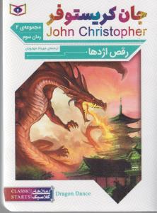 رمان هاي كلاسيك65 (رمان سوم:جان كريستوفر 2 (رقص اژدها))،(شميز،جيبي،قدياني)