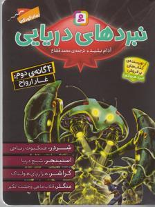 مجموعه ي نبردهاي دريايي 2 (4 گانه ي دوم:غار ارواح)،(شميز،رقعي،قدياني)