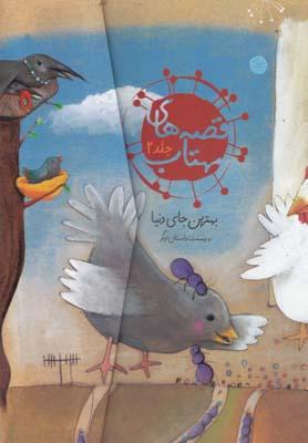 قصه هاي مهتاب 2 (بهترين جاي دنيا و 20 داستان ديگر)،(گلاسه،زركوب،وزيري،محراب قلم)
