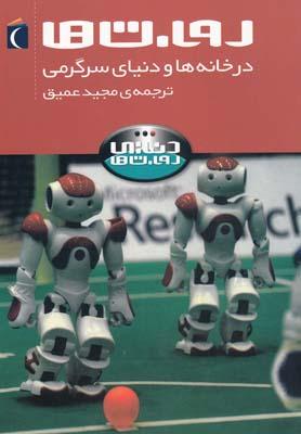 دنياي روبات ها (روبات ها در خانه ها و دنياي سرگرمي)،(شميز،رحلي،محراب قلم)
