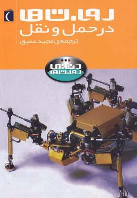 دنياي روبات ها (روبات ها در حمل و نقل)،(منگنه اي،شميز،رحلي،محراب قلم)