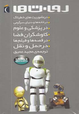 دنياي روبات ها(مجموعه)(محراب قلم)