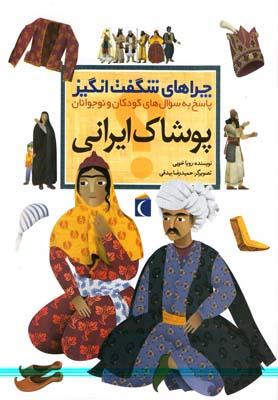 چراهاي شگفت انگيز (پوشاك ايراني)،(شميز،رحلي،محراب قلم)