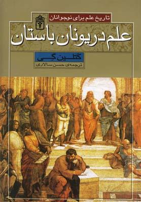 تاريخ علم(علمدريونانباستان)محرابقلم ^