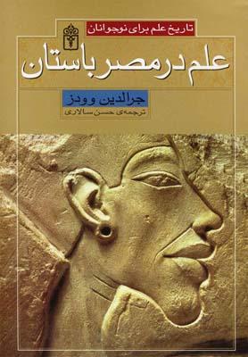 تاريخ علم(علمدرمصرباستان)محرابقلم ^