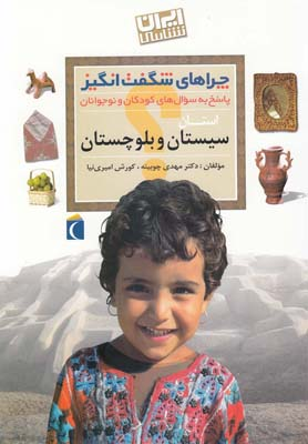 چراهاي شگفت انگيز (ايران شناسي استان سيستان و بلوچستان)،(شميز،رحلي،محراب قلم)
