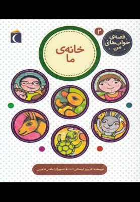 قصه ي خواب هاي من 2 (خانه ي ما)،(منگنه اي،شميز،رقعي،محراب قلم)