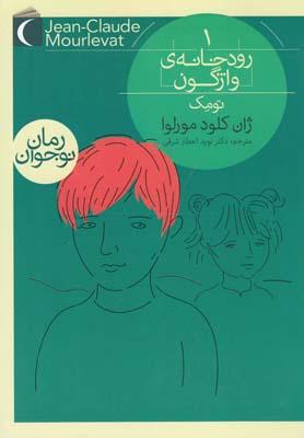 رمان نوجوان(رودخانهيواژگون،ج1)تومك(محرابقلم) ^