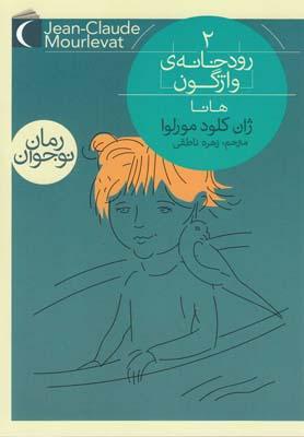رمان نوجوان(رودخانهيواژگون،ج2)هانا(محرابقلم) ^