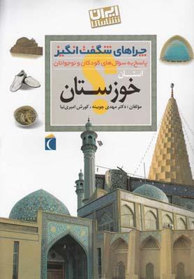 چراهاي شگفت انگيز (ايران شناسي استان خوزستان)،(منگنه اي،شميز،رحلي،محراب قلم)