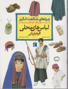 چراهاي شگفت انگيز(لباس هاي محلي اقوام ايراني)(محراب قلم)