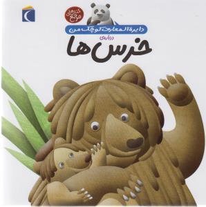 دايره المعارف كوچك من 15(درباره ي خرس ها)(محراب قلم)
