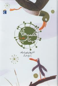قصه هاي مهتاب 1 (لباس هاي تازه ي امپراتور و 6 داستان ديگر)،(گلاسه،زركوب،وزيري،محراب قلم)