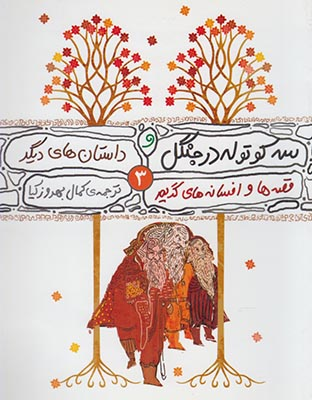 قصهها و افسانههاي گريم(3)سهكوتوله(محرابقلم) ^