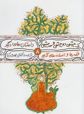 قصه ها و افسانه هاي گريم 8 (1 چشمي،2 چشمي و 3 چشمي و داستان هاي ديگر)،(شميز،وزيري،محراب قلم)