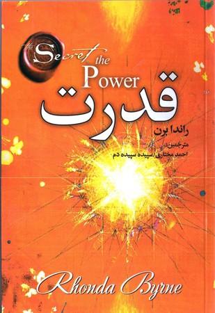 قدرت(نبض دانش)