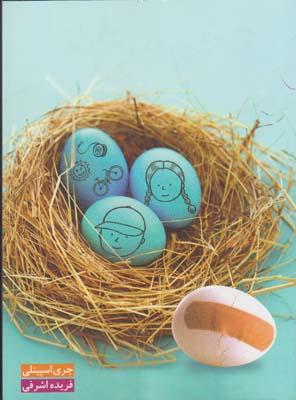 تخم مرغ ها (شميز،رقعي،ايران بان)