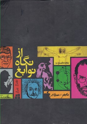 مجموعه از نگاه نوابغ (6جلدي،باقاب،شميز،رقعي،ايران بان)